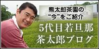 茶太郎ブログ