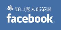 野口熊太郎茶園FACEBOOK