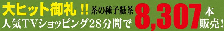 大ヒット御礼。茶の種子緑茶人気TVショッピング28分間で8307本販売