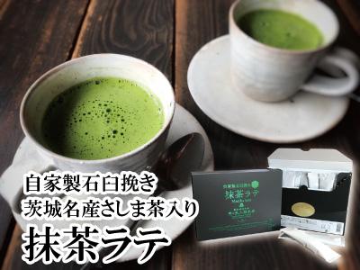 茨城名産さしま茶入り抹茶ラテ