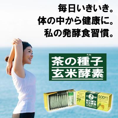 茶の種子玄米酵素30包