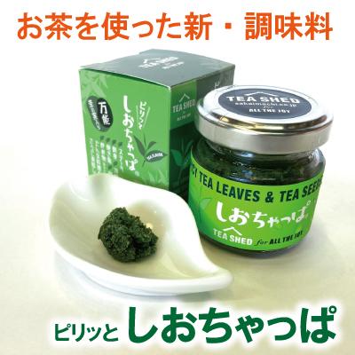 元祖お茶胡椒