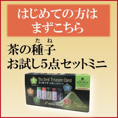 茶の種子お試し5点セットミニ