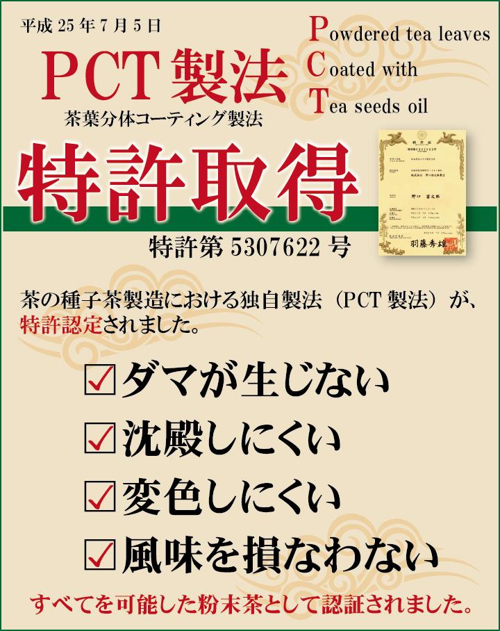 粉末緑茶特許認定