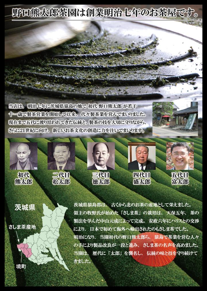 粉末緑茶の野口熊太郎茶園は創業明治7年のお茶屋です