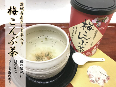 茨城名産さしま茶入り梅こんぶ茶
